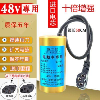 48V电动车电容提速器增程爬坡稳压器省电加续航加速有力保护电瓶