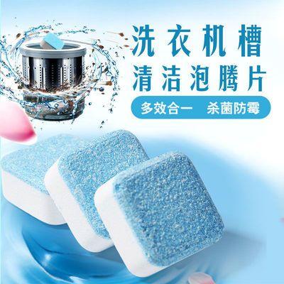 洗衣机槽清洁剂泡腾片自动滚筒波轮半自动洗槽清洁去污非杀菌杀毒