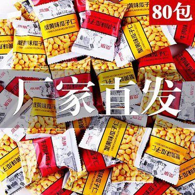 【今日特价】好吃的蟹黄味瓜子仁  蟹黄瓜子仁 坚果零食炒货10包