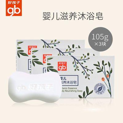 好孩子婴儿香皂天然儿童肥皂新生宝宝专用洗手洗脸洗澡沐浴皂抗菌