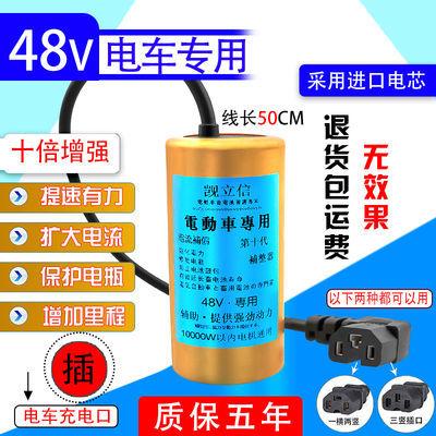 进口电芯48V专用 电动车电容提速加速爬坡省电增程二轮三轮稳压器