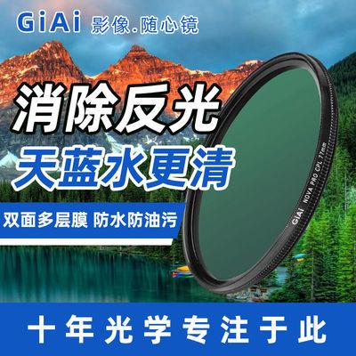 GIAI吉艾 佳能CPL偏振镜67mm77尼康索尼单反镜头偏光镜相机滤光镜