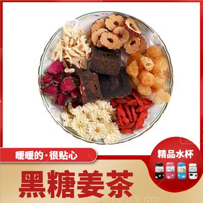 红糖姜茶菊花枸杞茶暖胃养生气血老红糖女士茶黑糖姜茶10包/盒