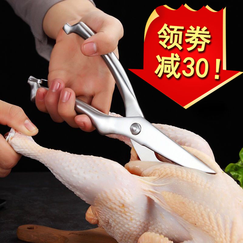 德国加厚不锈钢强力自动弹回鸡骨剪剪鱼骨剪刀食物剪肉超锋利剪刀