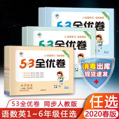 53全优卷一年级二三四五六年级人教版语文数学英语5.3全优卷