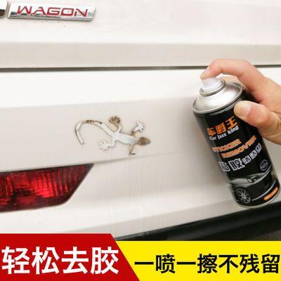 【车爵王】粘胶去除剂去胶剂除胶剂汽车家用不干胶柏油沥青清洗剂