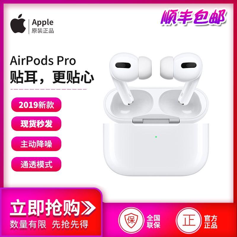 历史新低:1499元包邮   Apple AirPods Pro 主动降噪无线蓝牙耳机