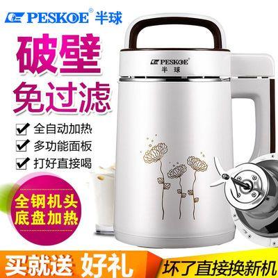 豆浆机多功能全自动加热家用榨果汁机米糊婴儿辅食机不锈钢免过滤