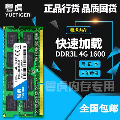 粤虎 DDR3 4G 8G 1600 笔记本内存条兼容1333 16G 2G低电压1.35V