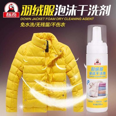 免水洗羽绒服泡沫干洗剂去污清洗剂衣物衣服去除油渍油污清洁标奇