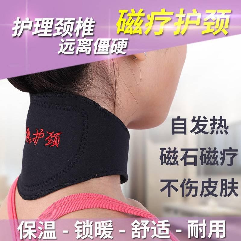 【高品质护颈】磁石自发热护颈带远红外线保护颈椎脖子男女通用