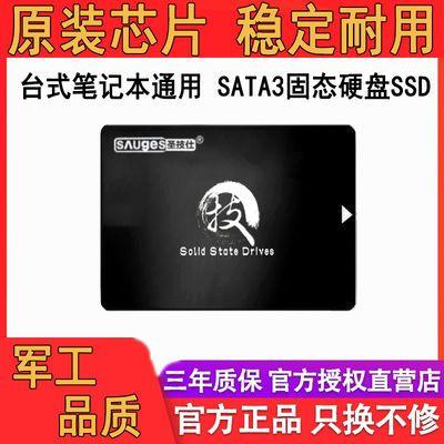 全新高速240GB固态硬盘SSD 120G 360G 480g笔记本台式机通用SATA3