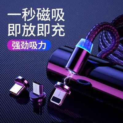 手机磁吸数据线快充充电磁铁磁性磁力华为安卓type-c苹果充电线