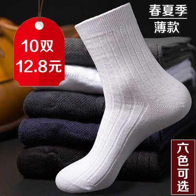 【5双/10双】袜子男士春夏薄款中筒纯色条纹吸汗防臭运动商务百搭