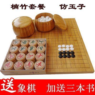 儿童围棋套餐学生五子棋套装仿玉黑白棋子成人初学者双面两用棋盘