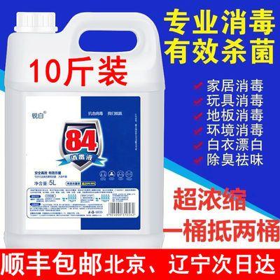 锐白84消毒液8410斤大桶装家用浓缩现货室内杀菌除菌顺丰包邮