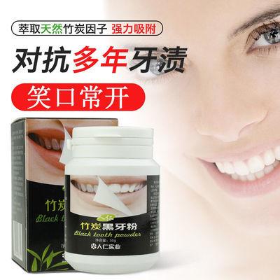 竹炭黑牙粉跨境专供牙粉口腔护理去黄牙口臭刷牙粉牙齿美白珍珠粉