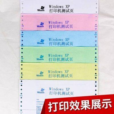 120mm针式电脑打印纸二联三联四联五联酒店娱乐医药纸地磅餐饮KTV