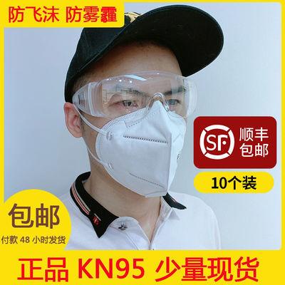 【顺丰包邮现货】国产KN95防护口罩防飞沫防尘一次性口罩防护面罩