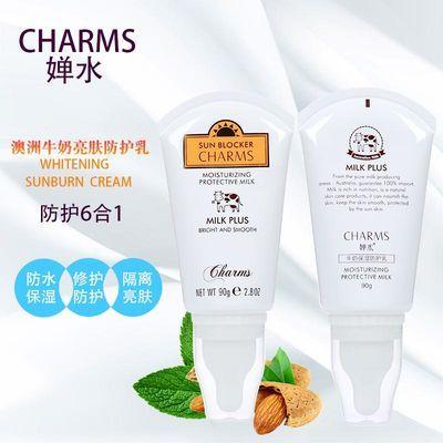 正品香港婵水牛奶保湿防护乳90g 美白保湿遮瑕修护隔离防水保湿