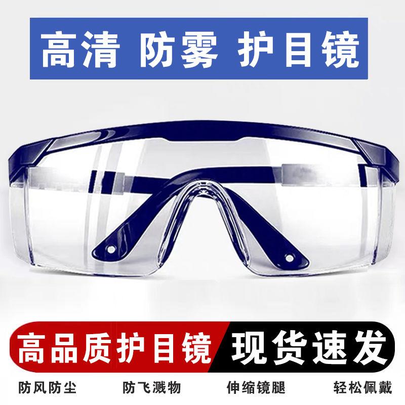 升级版护目镜防病毒高清防雾男女全封闭防飞溅护目眼镜骑行防风沙