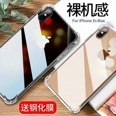 苹果6/7/8/X/s/11手机壳6plus/7plus保护套气囊防摔XR透明max软壳