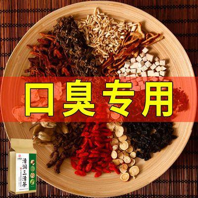 【买2送1】口臭三清茶除口苦口干调理肠胃口腔异味茶120g/40包