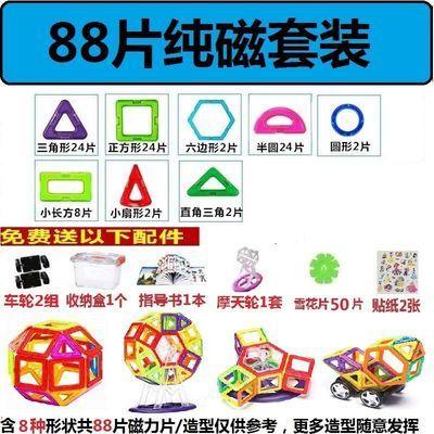【大号】儿童纯磁力片磁铁磁性积木套装散片益智拼接吸铁石玩具