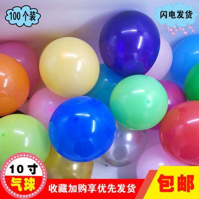 10寸圆形加厚乳胶标准气球婚庆装饰用品婚房拱门装扮浪漫创意供应