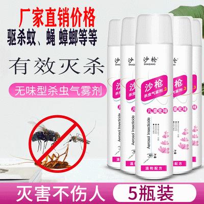 杀虫剂蚊子气雾家用室内除苍蝇跳蚤蟑螂蚂蚁的药灭蚊喷雾750ml