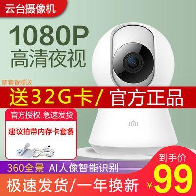 小米小白智能摄像机家用云台版1080P无线wifi夜视360度全景摄像头