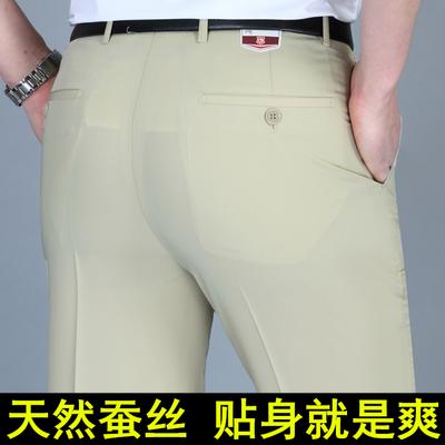 新款夏季桑蚕丝男士西裤薄款中年高腰直筒商务休闲西装裤垂感免烫