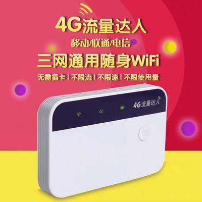 移动无线随身wifi随身携带智能路由器上网宝4G流量达人无卡