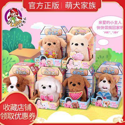 乐吉儿儿童玩具狗2毛绒电动仿真小狗电子宠物3周岁小女孩生日礼物