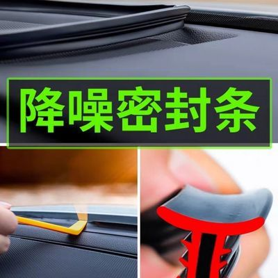 汽车中控仪表台隔音密封胶条车内饰降噪防尘条前挡风玻璃缝隙胶条