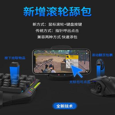 吃鸡神器和平精英手游端王座自动压枪安卓苹果外设键盘鼠标转换器