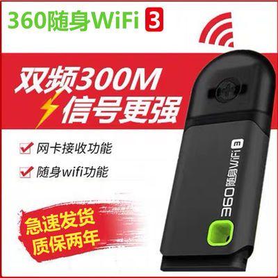 360超强随身wifi3代2代手机移动usb穿墙王无线网卡家用路由接收器