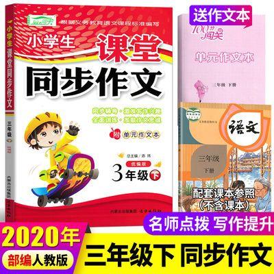 小学课堂同步作文三年级下册部编版2020春小学3年级语文同步作文