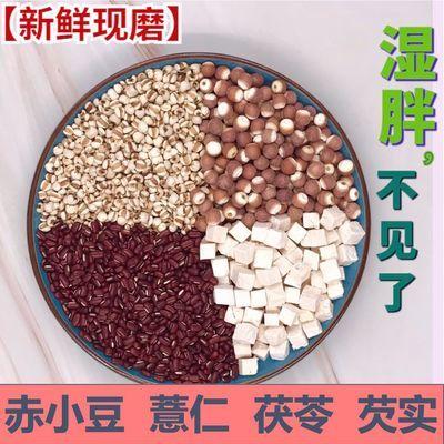 【升级配方买2送1】红豆薏米粉芡实茯苓粉赤小豆远离湿气代餐500g