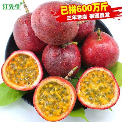 【送开果器】广西百香果大果5斤装2/3斤12个新鲜水果酸甜果大多汁