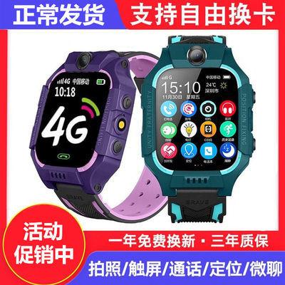 天才儿童4G电话手表男女学生交友多功能触屏定位拍照插卡智能手表