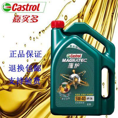 磁护机油 SN 5W-40 全合成四季发动机油新包装 新科技新磁护 包邮