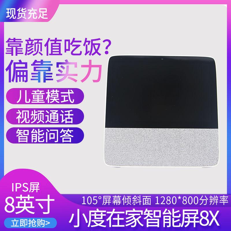 百亿补贴、历史低价: 小度在家 智能屏X8 智能音箱
