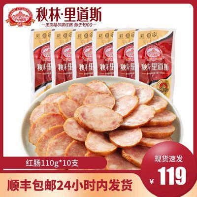 【顺丰包邮】正宗秋林里道斯哈尔滨红肠秋林红肠东北特产小吃零售