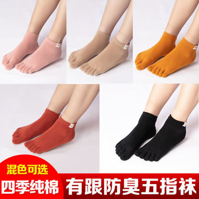 纯棉五指袜女士春秋冬袜子短筒全棉防臭分趾袜清新抗菌防臭脚趾袜