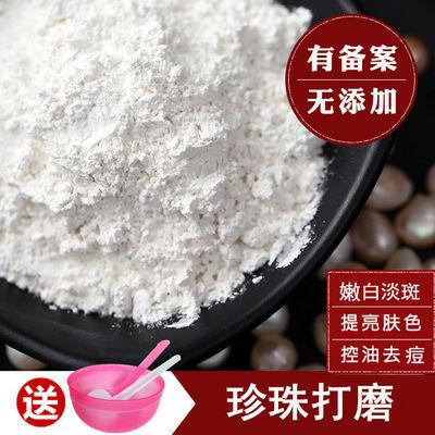 纯天然珍珠粉面膜粉正品400g美白补水祛痘淡斑美容院专用孕妇可用
