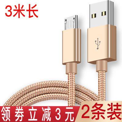 3米安卓数据线充电器线usb通用快充适用小米三星OPPO华为vivo酷派