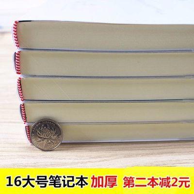 16K笔记本本子加厚胶套特厚作业本 学生a4考研用文具好看的记事本