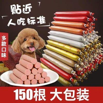 狗狗火腿肠零食宠物猫狗火腿肠泰迪金毛训练低盐补钙整箱批发