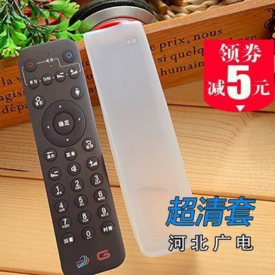 河北广电有线HBTV 张家口 网络电视机顶盒数字 遥控器保护套【预